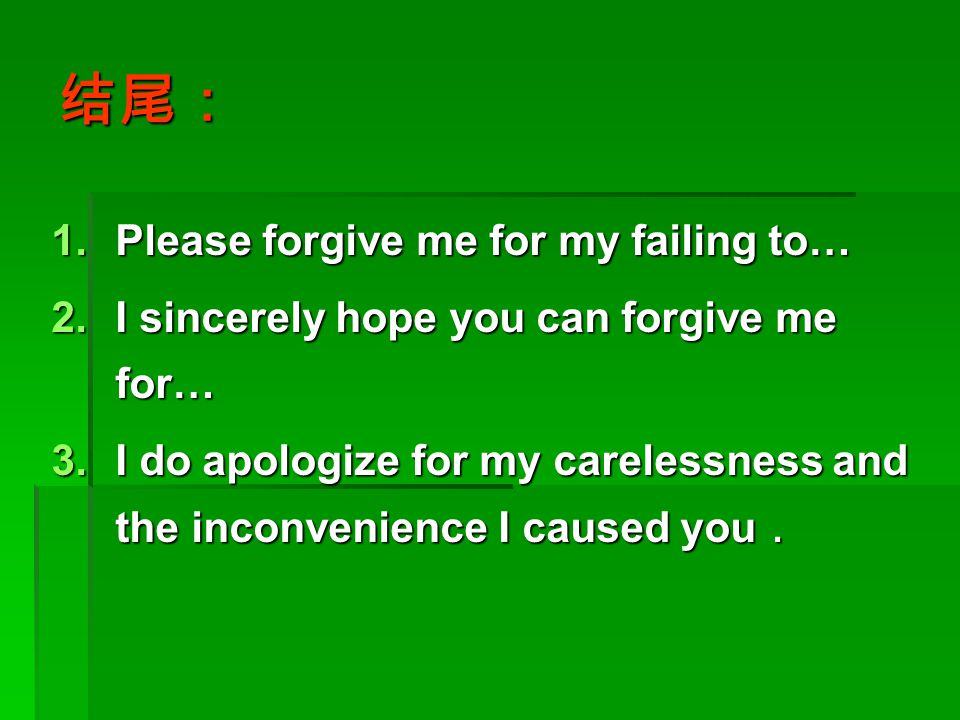 结尾: Please forgive me for my failing to…