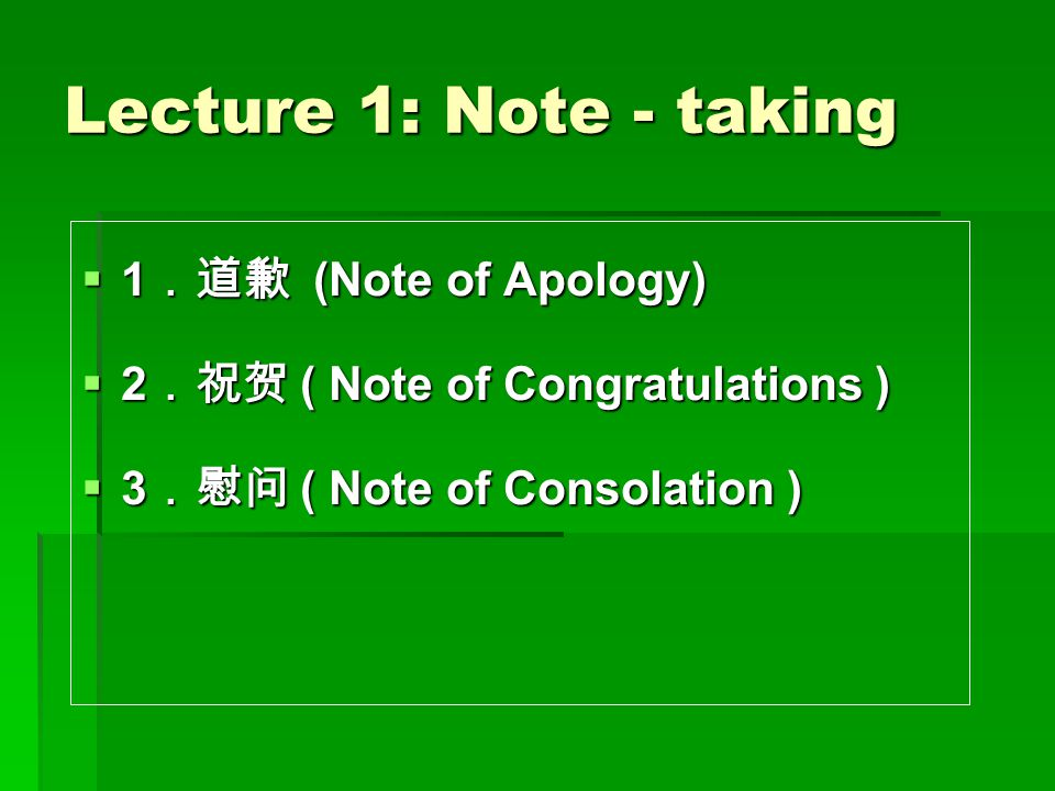 Lecture 1: Note - taking 1.道歉 (Note of Apology)