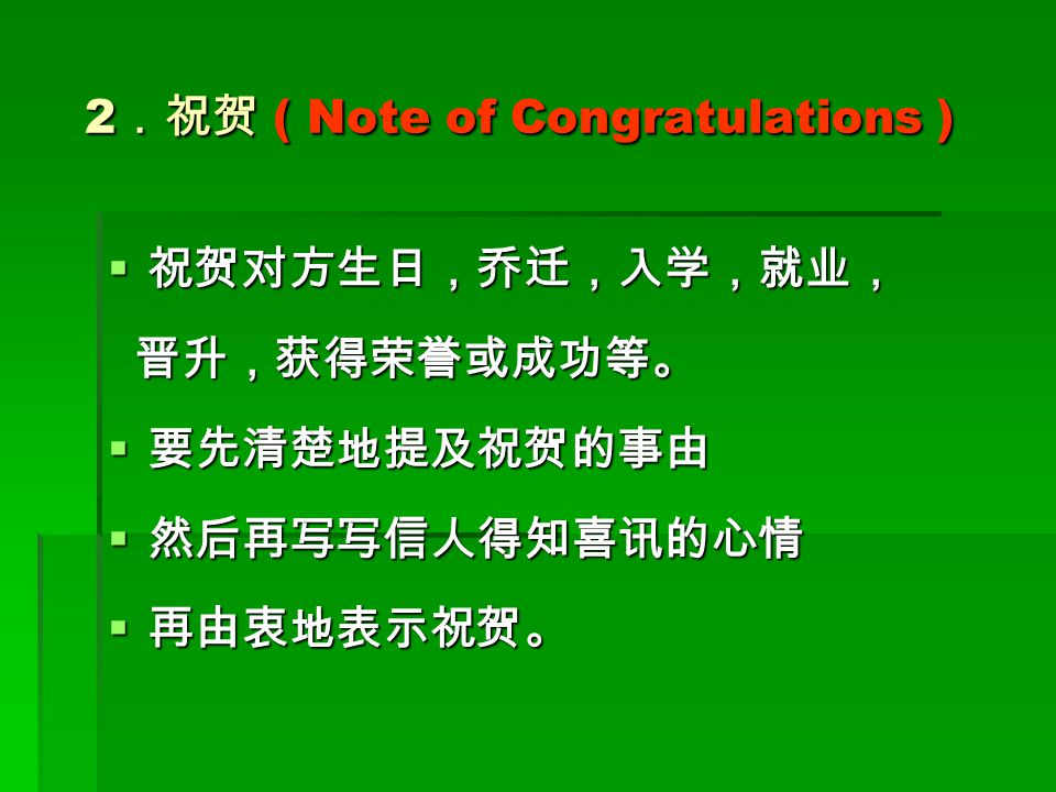 2.祝贺 ( Note of Congratulations )