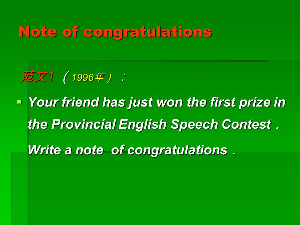 Note of congratulations