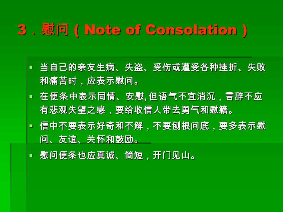 3.慰问 ( Note of Consolation )