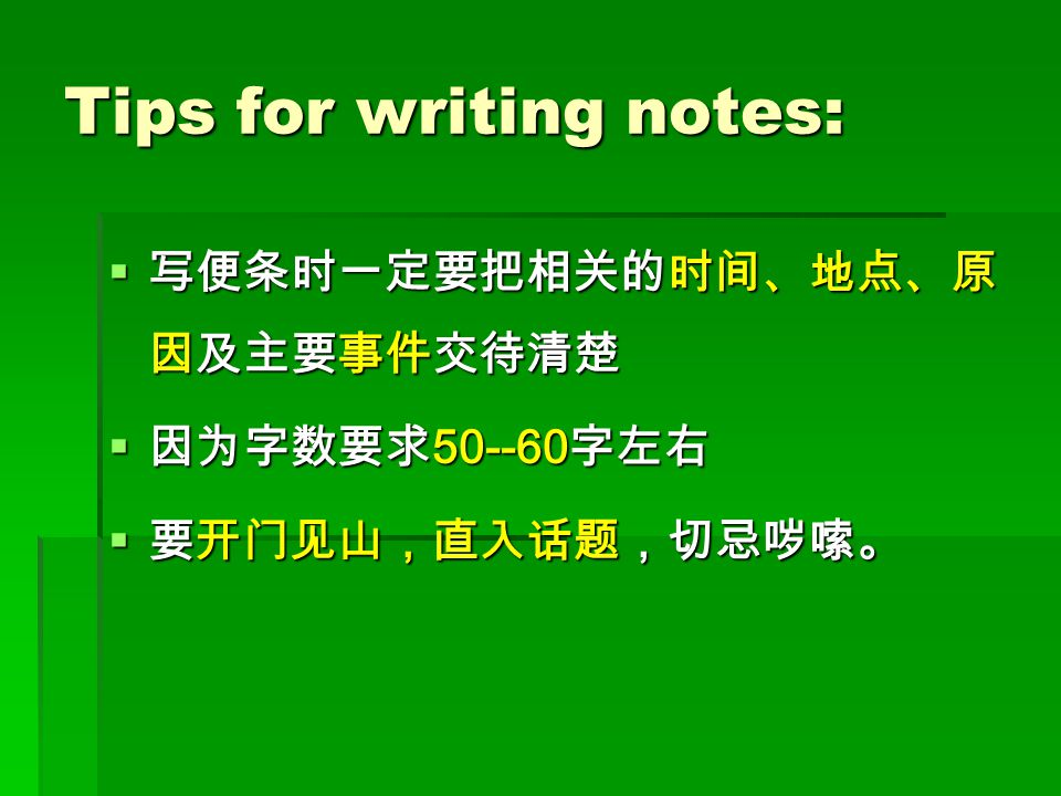 Tips for writing notes: