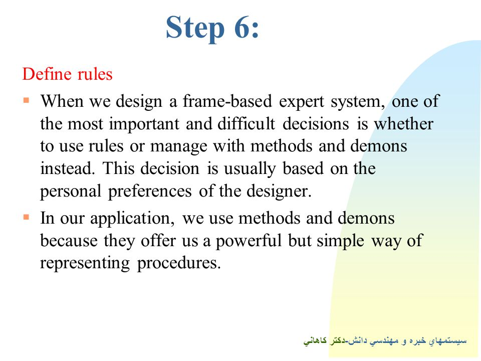 Step 6: Define rules.