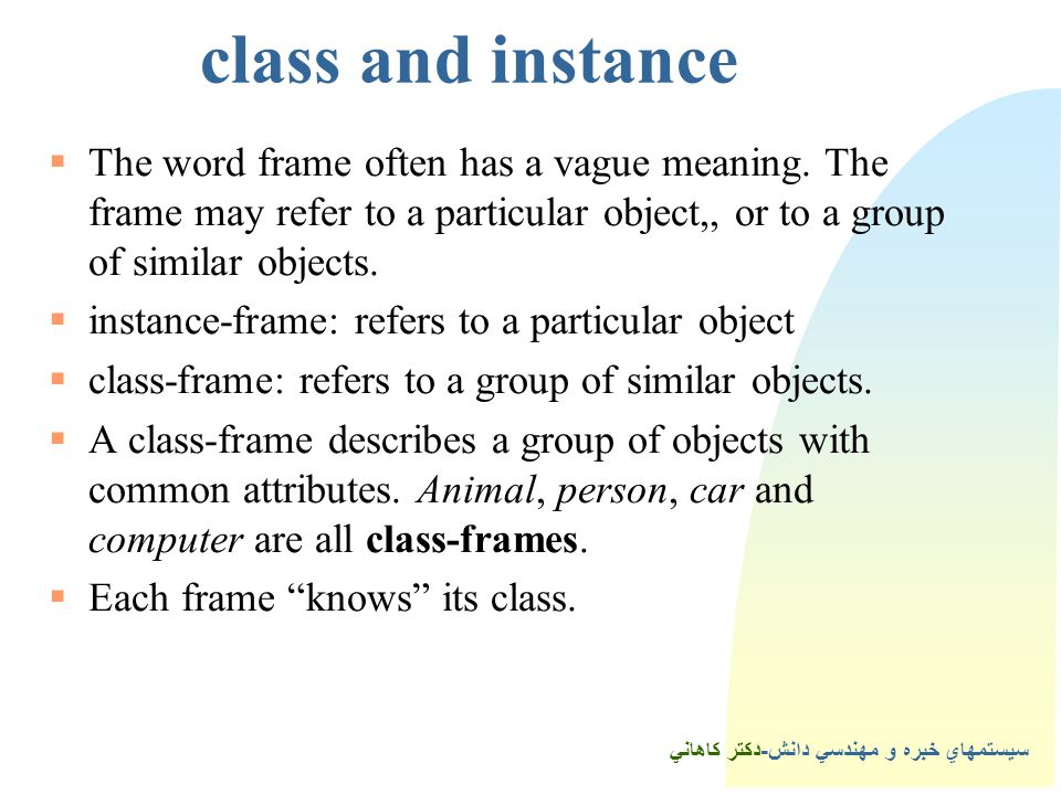class and instance The word frame often has a vague meaning. The frame may refer to a particular object,, or to a group of similar objects.