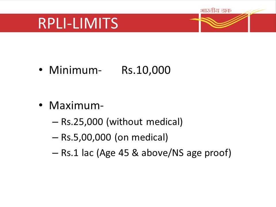 RPLI-LIMITS Minimum- Rs.10,000 Maximum- Rs.25,000 (without medical)