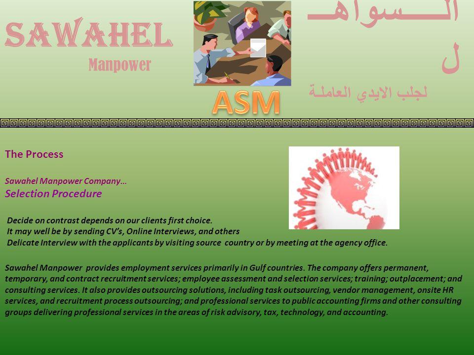 الـــــسواهـــل SAWAHEL ASM لجلب الايدي العاملـة Manpower The Process