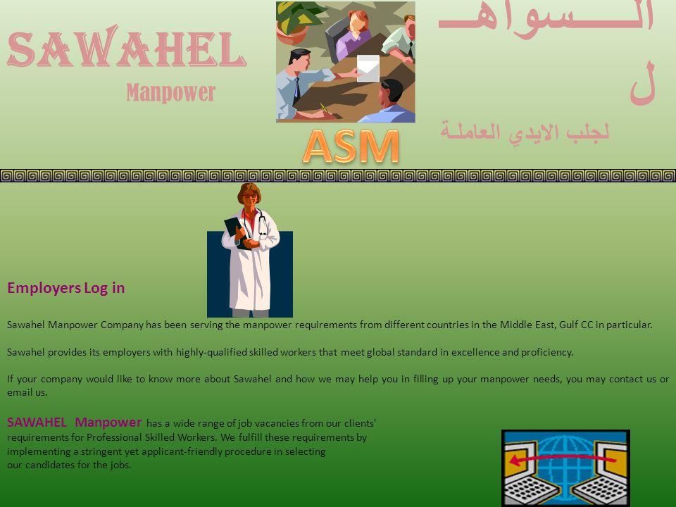 الـــــسواهـــل SAWAHEL ASM لجلب الايدي العاملـة Manpower