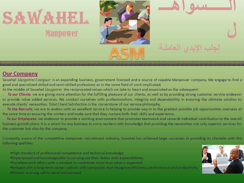 الـــــسواهـــل SAWAHEL ASM لجلب الايدي العاملـة Manpower Our Company