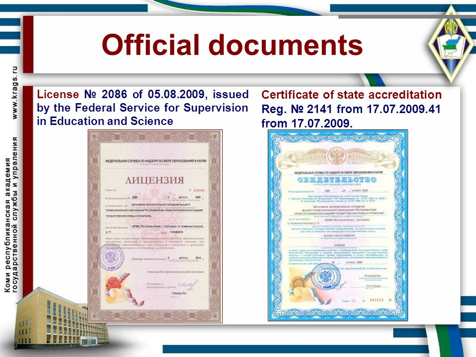 Official documents Certificate of state accreditation