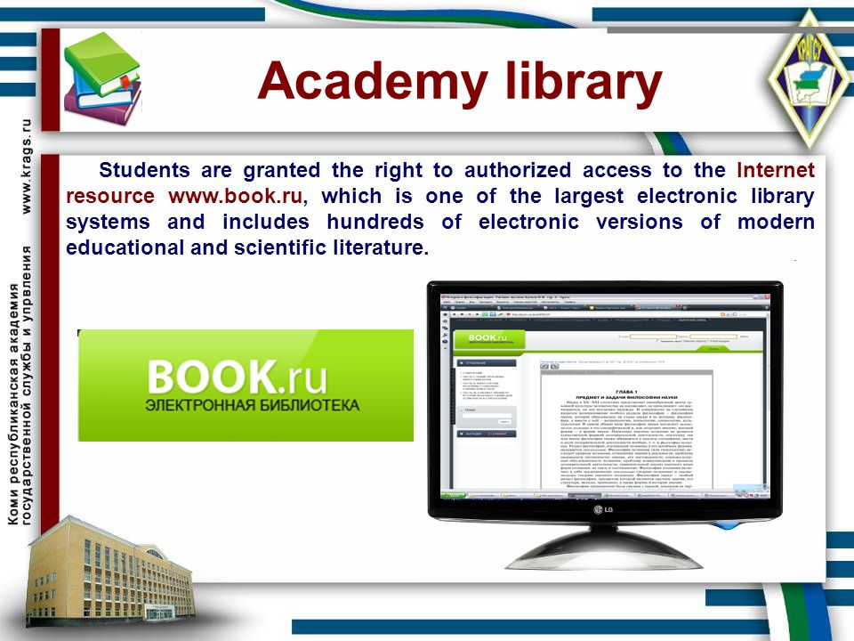 Academy library