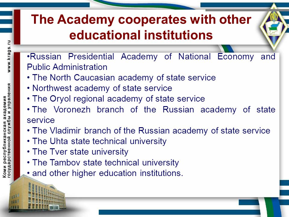 The Academy cooperates with other educational institutions