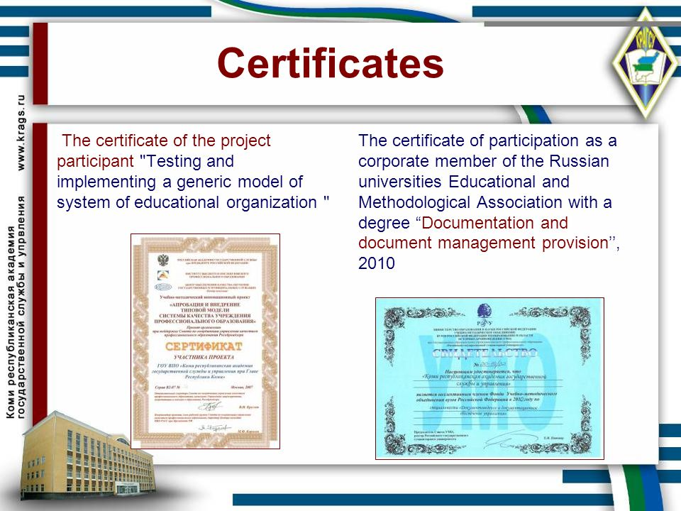 Certificates The certificate of the project participant Testing and implementing a generic model of system of educational organization