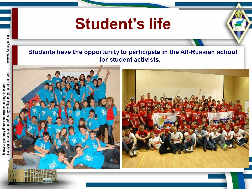 Student s life Students have the opportunity to participate in the All-Russian school for student activists.