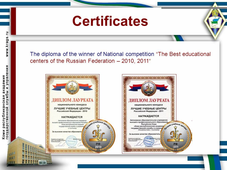 Certificates The diploma of the winner of National competition The Best educational centers of the Russian Federation – 2010, 2011
