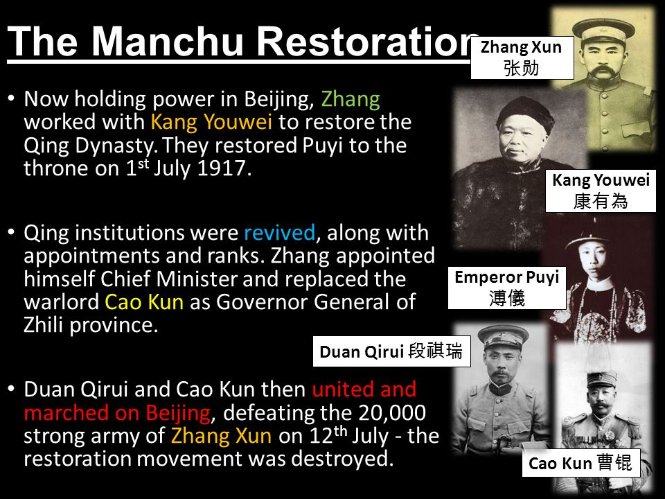 The Manchu Restoration