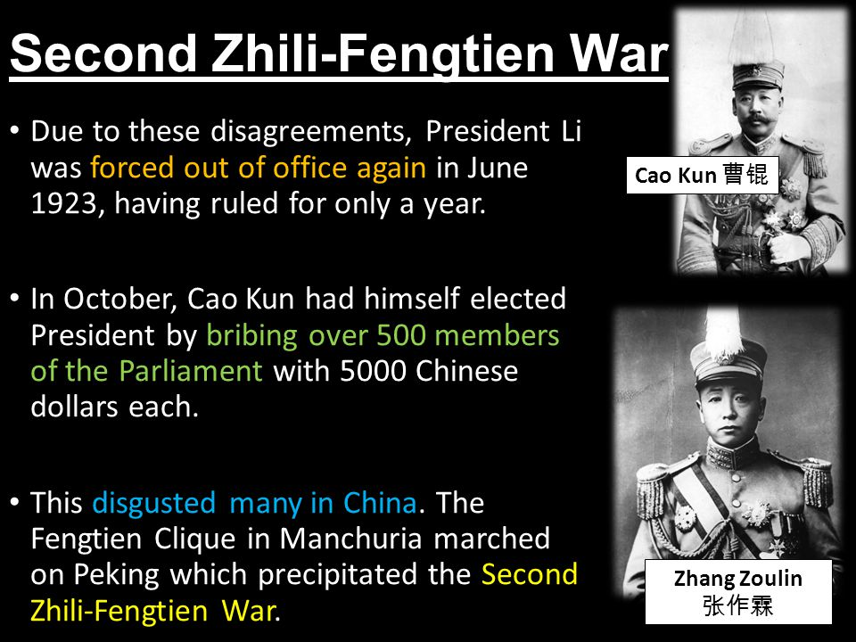 Second Zhili-Fengtien War