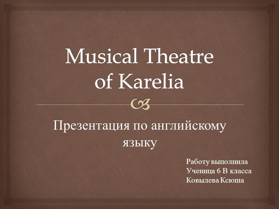 Musical Theatre of Karelia