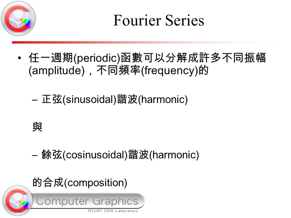 Fourier Series 任一週期(periodic)函數可以分解成許多不同振幅(amplitude),不同頻率(frequency)的