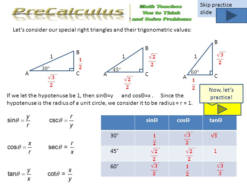 Skip practice slide Let's consider our special right triangles and their trigonometric values: A. B.