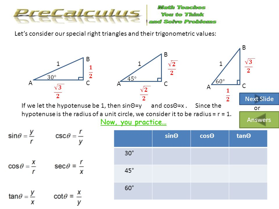 Let's consider our special right triangles and their trigonometric values: