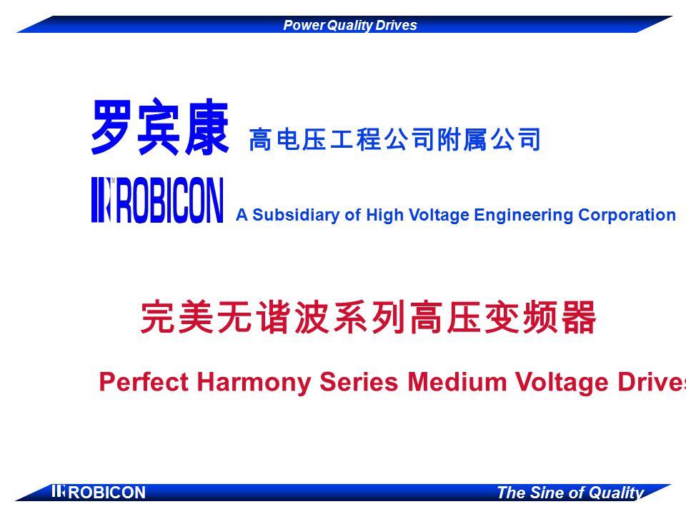 罗宾康 完美无谐波系列高压变频器 高电压工程公司附属公司