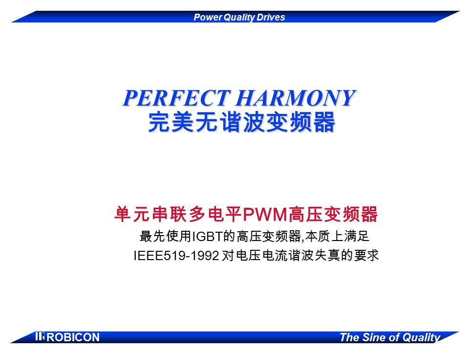 PERFECT HARMONY 完美无谐波变频器