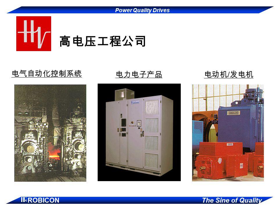高电压工程公司 电气自动化控制系统 电力电子产品 电动机/发电机