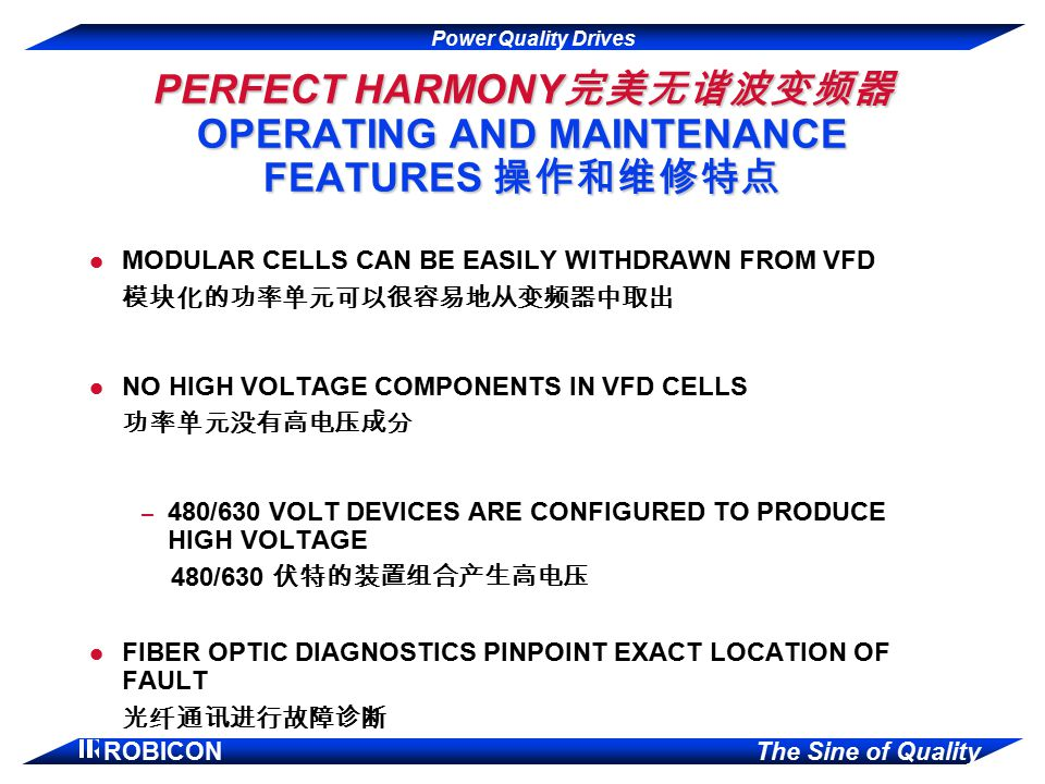 PERFECT HARMONY完美无谐波变频器 OPERATING AND MAINTENANCE FEATURES 操作和维修特点