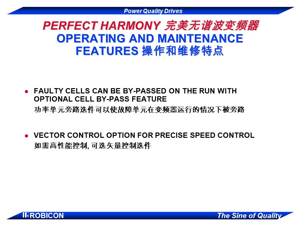 PERFECT HARMONY 完美无谐波变频器 OPERATING AND MAINTENANCE FEATURES 操作和维修特点