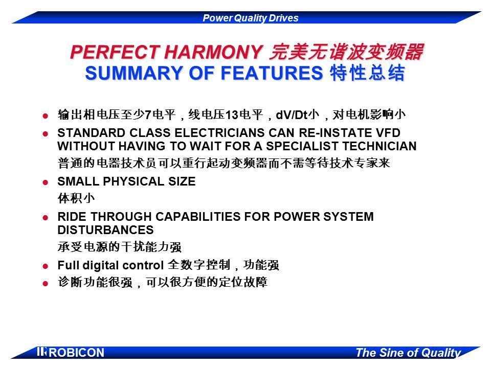 PERFECT HARMONY 完美无谐波变频器 SUMMARY OF FEATURES 特性总结