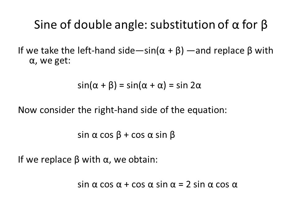 Sine of double angle: substitution of α for β