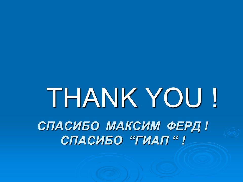 Спасибо мАКСИМ Ферд ! сПасибо гиап !
