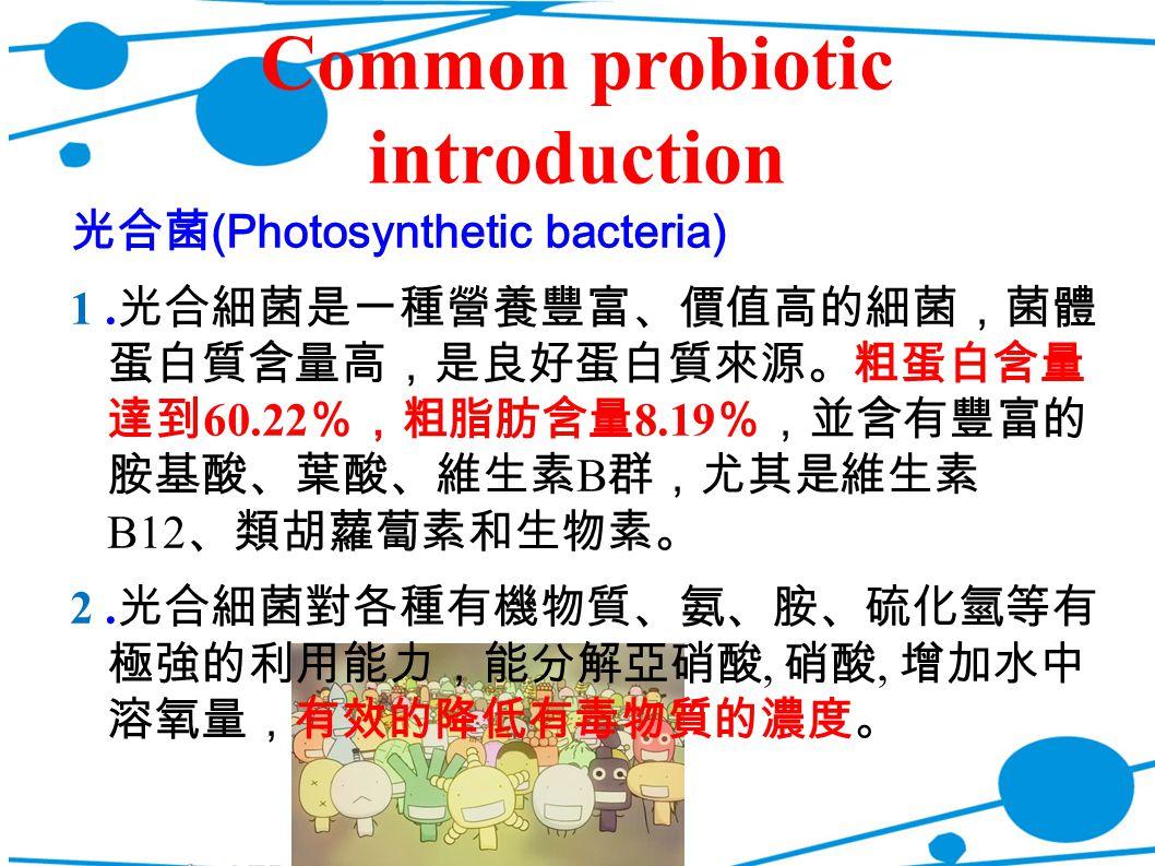 Common probiotic introduction