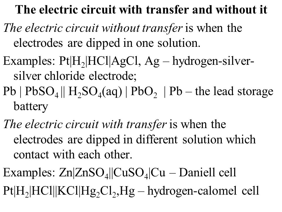 The electric circuit with transfer and without it