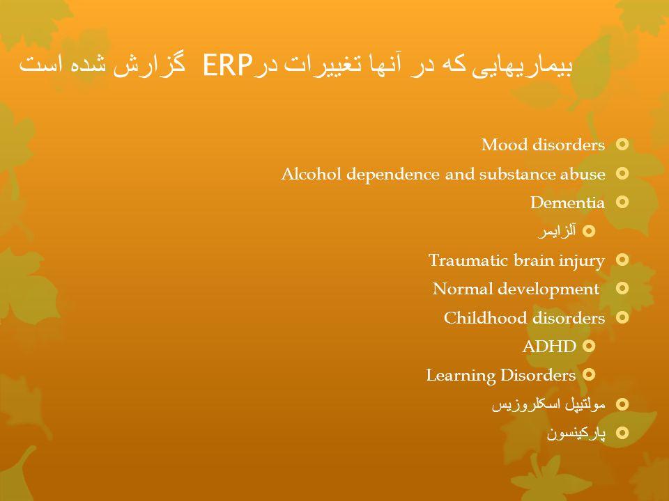 بیماریهایی که در آنها تغییرات درERP گزارش شده است