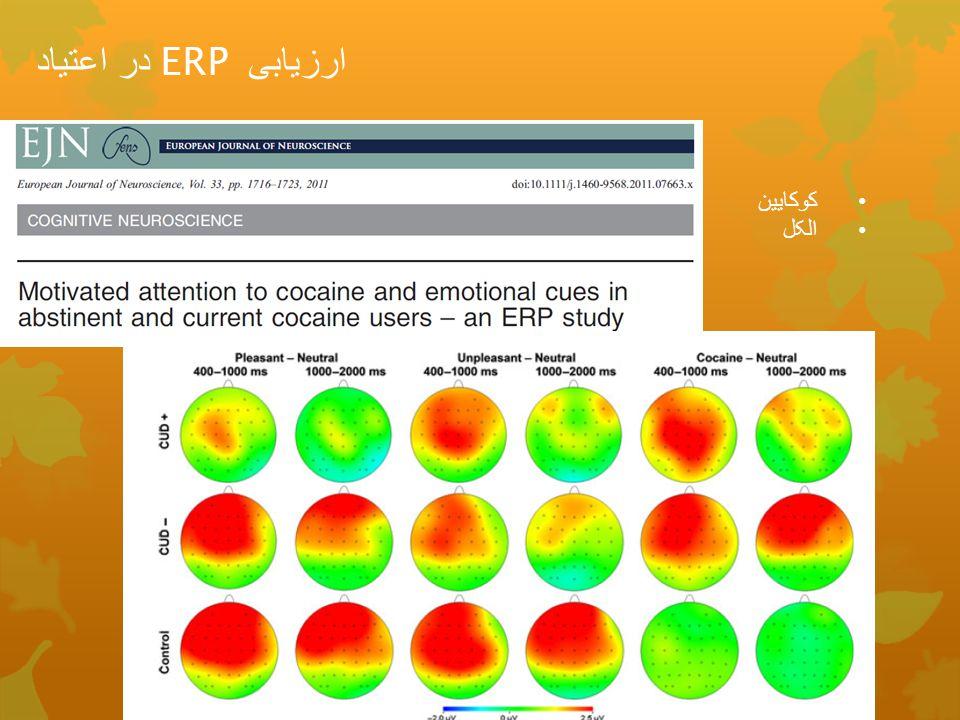 ارزیابی ERP در اعتیاد کوکایین الکل