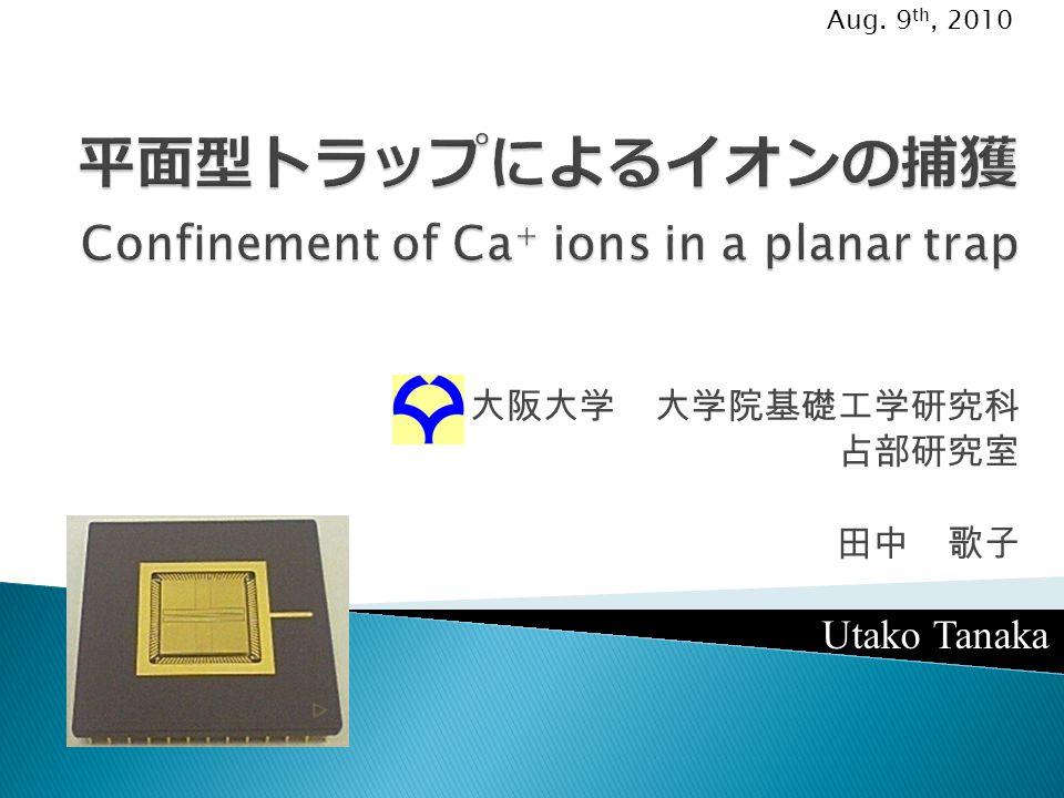 大阪大学 大学院基礎工学研究科 占部研究室 田中 歌子