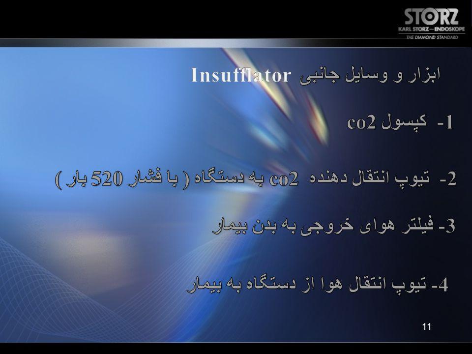 ابزار و وسایل جانبی Insufflator