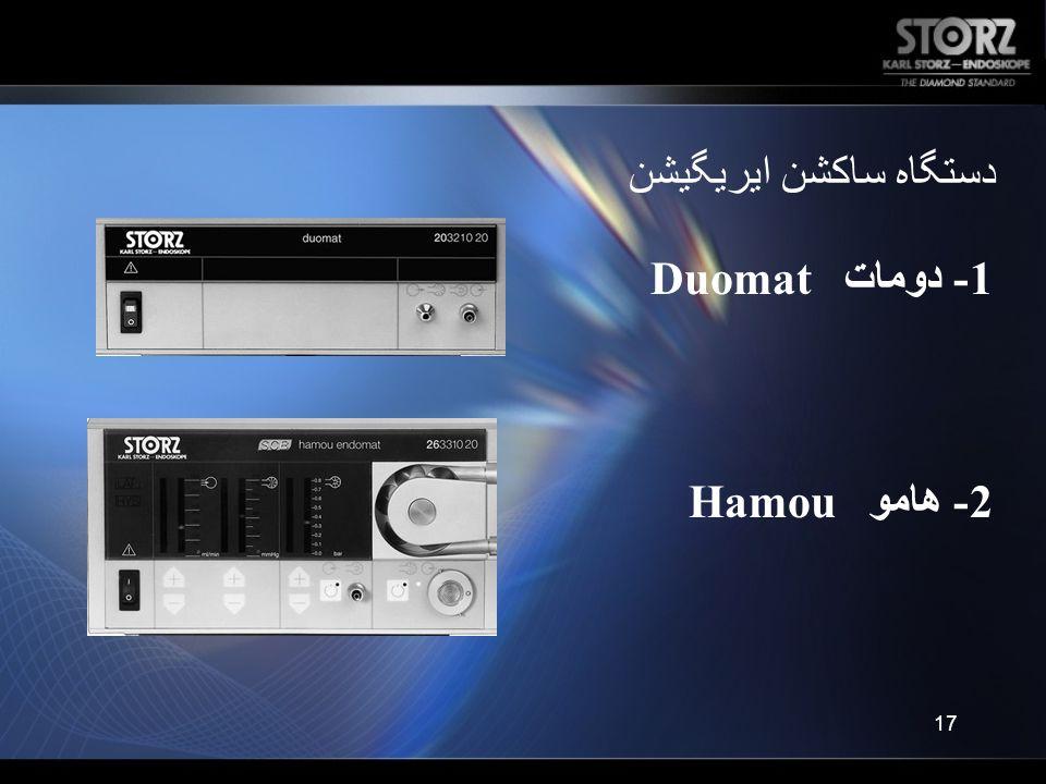 دستگاه ساکشن ایریگیشن 1- دومات Duomat 2- هاموHamou