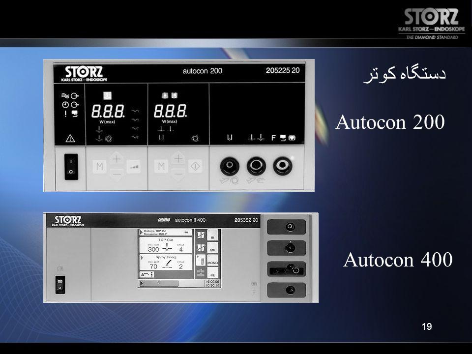 دستگاه کوتر Autocon 200 Autocon 400