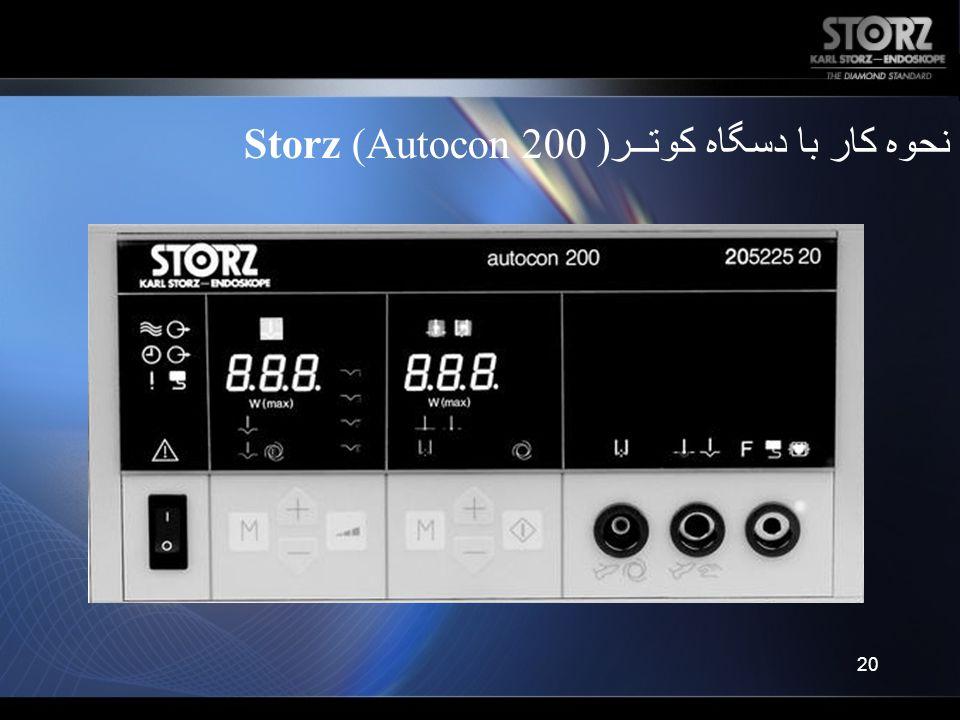 نحوه کار با دسگاه کوتــر(Autocon 200 ) Storz