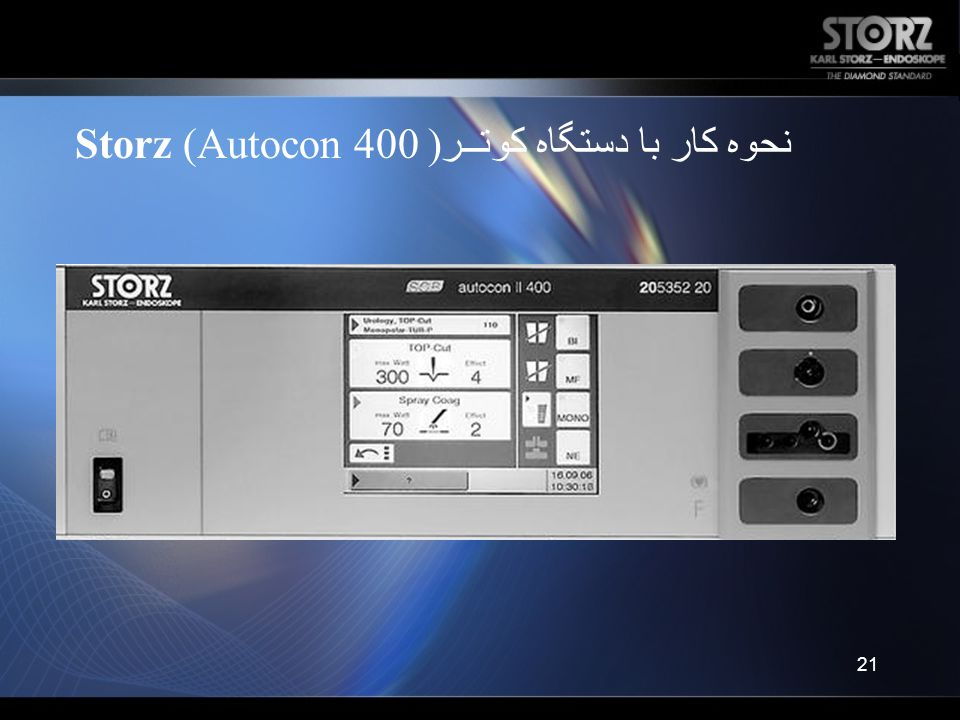 نحوه کار با دستگاه کوتــر(Autocon 400 ) Storz
