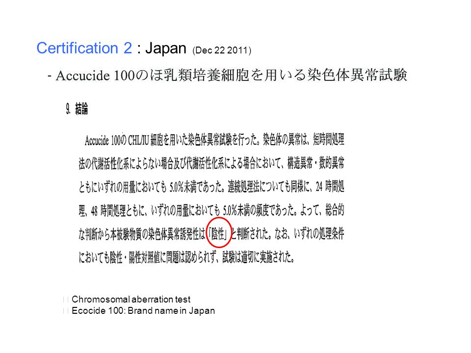 Certification 2 : Japan (Dec 22 2011)