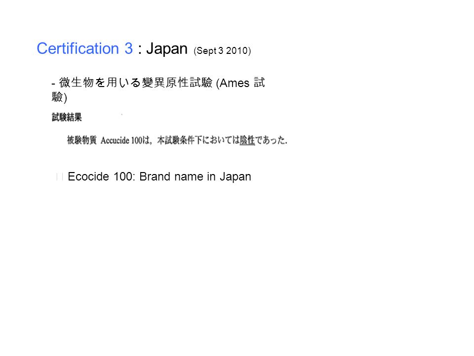 Certification 3 : Japan (Sept 3 2010)