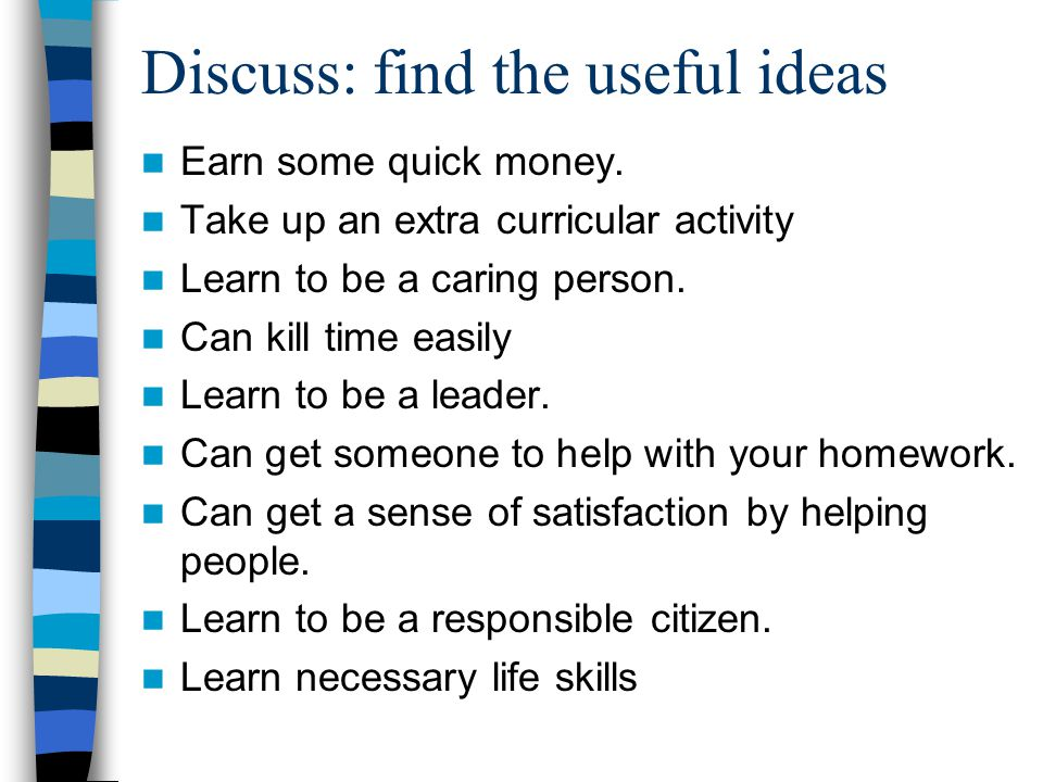 Discuss: find the useful ideas