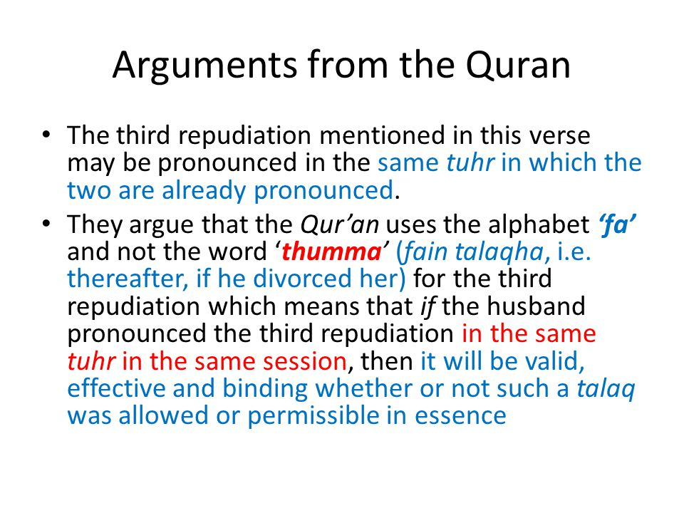Arguments from the Quran