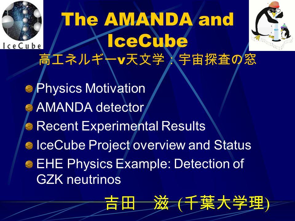 The AMANDA and IceCube 高エネルギーν天文学:宇宙探査の窓