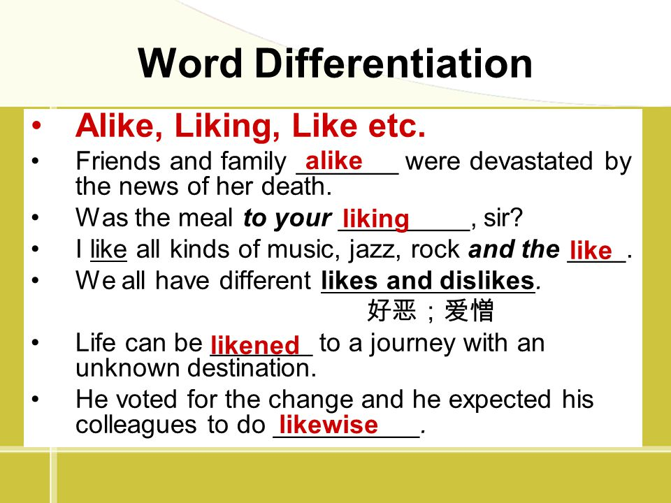 Word Differentiation Alike, Liking, Like etc.