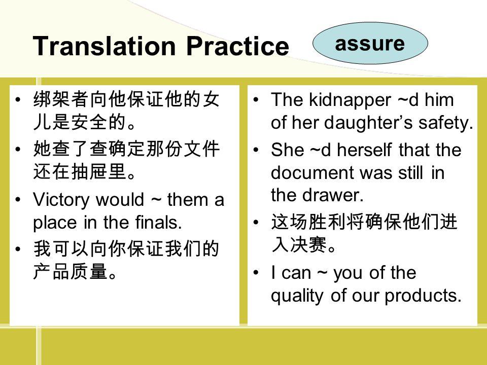 Translation Practice assure 绑架者向他保证他的女儿是安全的。 她查了查确定那份文件还在抽屉里。