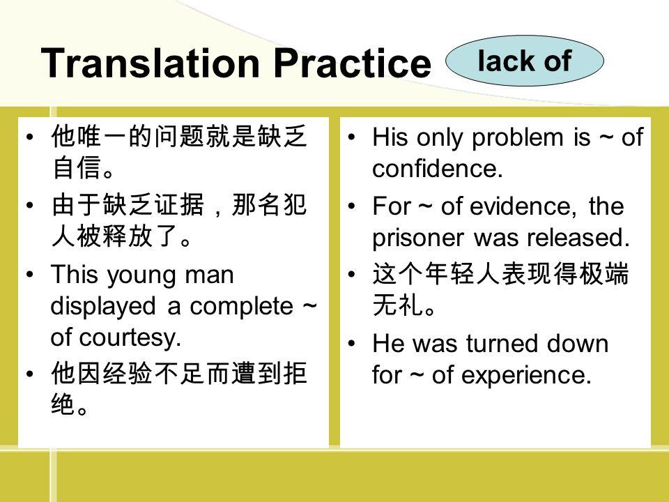 Translation Practice lack of 他唯一的问题就是缺乏自信。 由于缺乏证据,那名犯人被释放了。